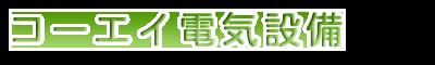 電気工事や空調設備・空調工事は京都市のコーエイ電気設備